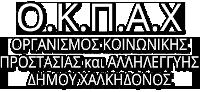 Οργανισμός Κοινωνικης Προστασιας και Αλληλεγγυης Λογότυπο